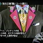 イメージコンサルタント必見【賢いスーツ選び】