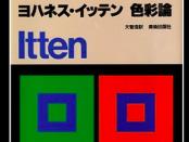 ヨハネスイッテン「色彩論」