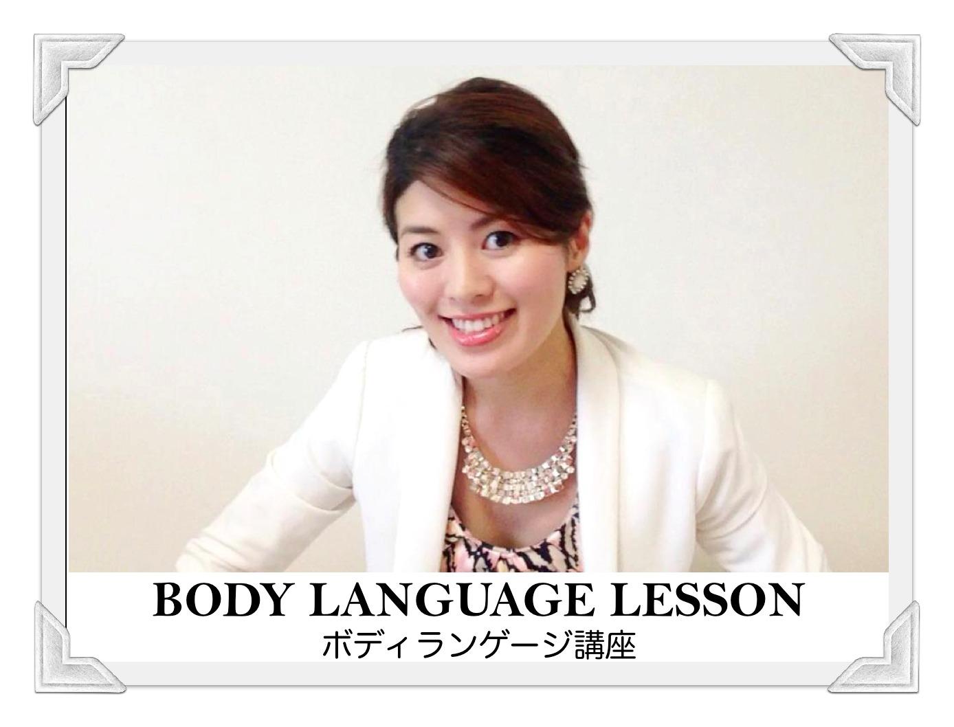 ボディランゲージ講座 非言語コミュニケーション