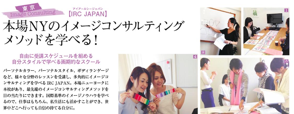 国際イメージコンサルタント養成スクール IRC JAPAN 安積陽子, イメージコンサルタント養成スクール
