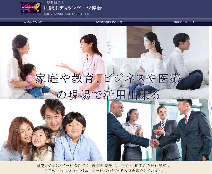 国際ボディランゲージ協会ホームページ