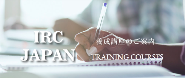 IRC JAPAN イメージコンサルティング