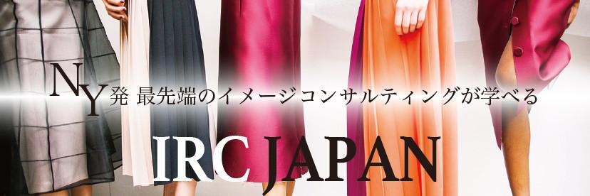 NY発イメージコンサルタント養成スクール IRC JAPAN