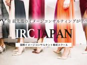 IRC JAPAN イメージコンサルタント養成スクール