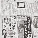 日本経済新聞に掲載していただきました