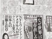 日本経済新聞 安積陽子 NYとワシントンのアメリカ人がクスリと笑う日本人の洋服と仕草