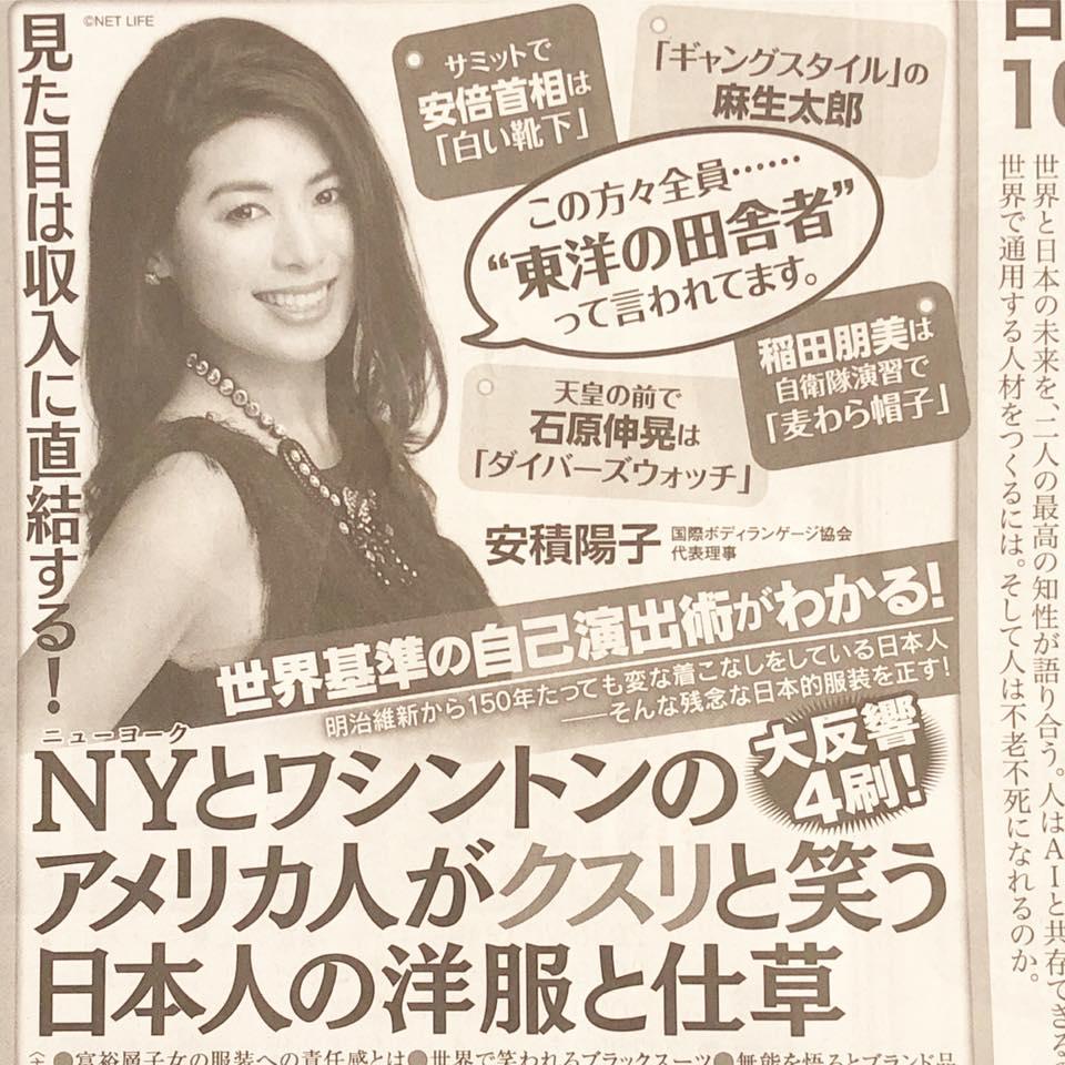 NYとワシントンのアメリカ人がクスリと笑う日本人の洋服と仕草2級・1級認定資格講座