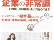 安積陽子_経営者_広報_イメージ戦略