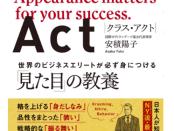 安積陽子「CLASS ACT(クラス・アクト)世界のビジネスエリートが必ず身につける『見た目』の教養」