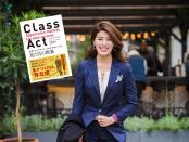 安積陽子 「CLASS ACT(クラス・アクト)世界のビジネスエリートが必ず身につける『見た目』の教養」