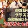 安積陽子 出版記念パーティー 洒落者たちの装い