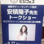 CLASS ACT 見た目の教養トークショー@丸善日本橋店