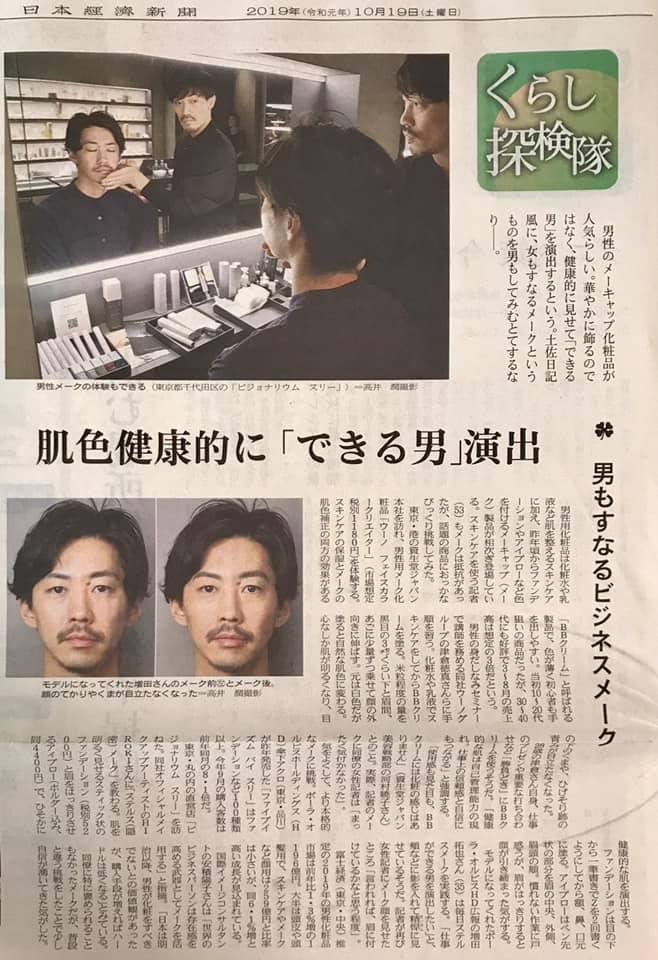 日本経済新聞 ビジネスメイク 安積陽子