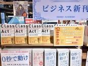 見た目の教養 CLASS ACT 1