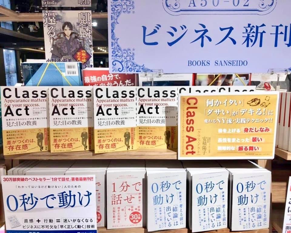 「CLASS ACT世界のビジネスエリートが必ず身につける『見た目』の教養」