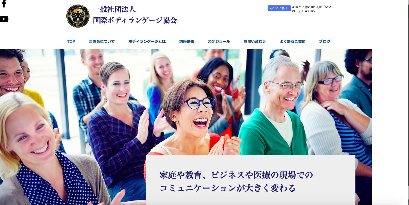 国際ボディランゲージ協会 安積陽子