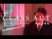 加藤雅也 安積陽子 クラスアクトチャンネル