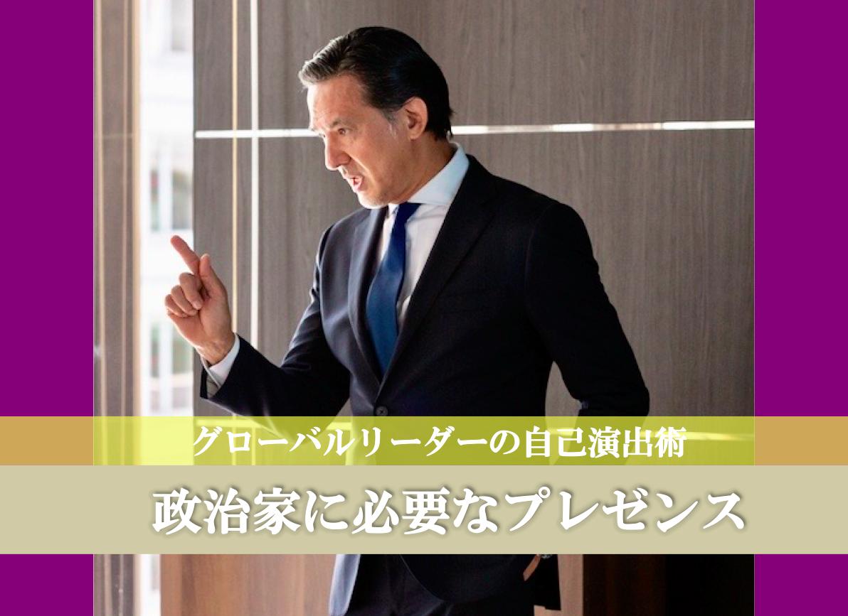 政治家に必要なボディランゲージ〜表情筋の使い方〜